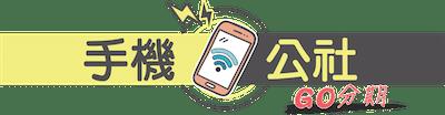 手機公社-無卡分期