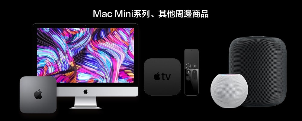 Mac mini 免卡分期